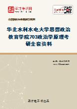 2021年华北水利水电大学思想政治教育学院703政治学原理考研全套资料