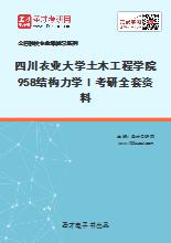2021年四川农业大学土木工程学院《958结构力学Ⅰ》考研全套资料