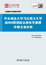 2021年华东政法大学马克思主义学院808思想政治教育学原理考研全套资料