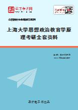 2021年上海大学思想政治教育学原理考研全套资料