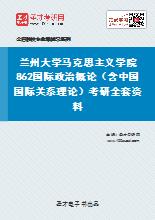 2020年兰州大学马克思主义学院862国际政治概论(含中国国际关系理论)考研全套资料