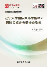 2021年辽宁大学国际关系学院817国际关系史考研全套资料