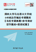 2020年郑州大学马克思主义学院640政治学概论考研题库【名校考研真题+参考教材章节题库+模拟试题】