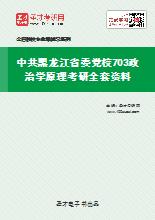 2020年中共黑龙江省委党校703政治学原理考研全套资料