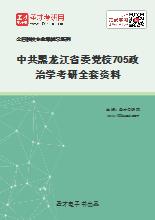 2020年中共黑龙江省委党校705政治学考研全套资料