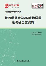 2021年陕西师范大学703政治学理论考研全套资料