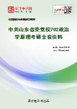 2021年中共山东省委党校702政治学原理考研全套资料