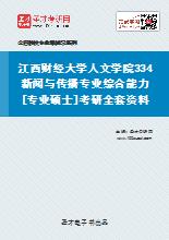 2020年江西财经大学人文学院334新闻与传播专业综合能力[专业硕士]考研全套资料