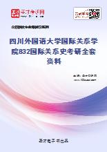 2021年四川外国语大学国际关系学院832国际关系史考研全套资料