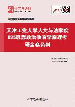 2021年天津工业大学人文与法学院835思想政治教育学原理考研全套资料