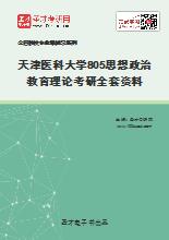 2021年天津医科大学805思想政治教育理论考研全套资料
