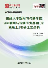 2020年南昌大学新闻与传播学院440新闻与传播专业基础[专业硕士]考研全套资料