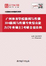2021年广州体育学院新闻与传播334新闻与传播专业综合能力[专业硕士]考研全套资料