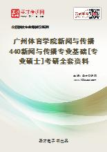 2021年广州体育学院新闻与传播440新闻与传播专业基础[专业硕士]考研全套资料