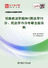 2020年甘肃政法学院801刑法学75分、民法学75分考研全套资料