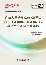 2020年广西大学法学院619法学综合一(法理学、刑法学、行政法学)考研全套资料