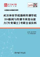 2021年武汉体育学院新闻传播学院334新闻与传播专业综合能力[专业硕士]考研全套资料