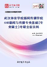 2021年武汉体育学院新闻传播学院440新闻与传播专业基础[专业硕士]考研全套资料