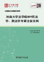 2020年河南大学法学院809民法学、刑法学考研全套资料