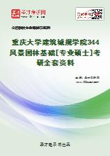 2020年重庆大学建筑城规学院344风景园林基础[专业硕士]考研全套资料
