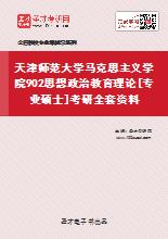2021年天津师范大学马克思主义学院902思想政治教育理论[专业硕士]考研全套资料
