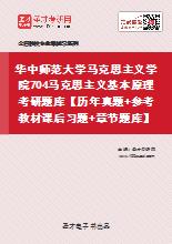 2021年华中师范大学马克思主义学院704马克思主义基本原理考研题库【历年真题+参考教材课后习题+章节题库】