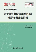 2021年西安财经学院法学院610法理学考研全套资料