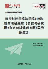 2021年西安财经学院法学院610法理学考研题库【名校考研真题+指定教材课后习题+章节题库】