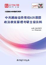 2021年中共湖南省委党校625思想政治教育原理考研全套资料
