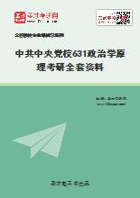 2021年中共中央党校631政治学原理考研全套资料