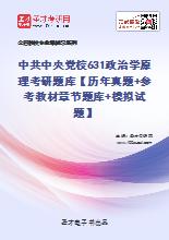 2021年中共中央党校631政治学原理考研题库【历年真题+参考教材章节题库+模拟试题】