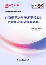 2020年首都师范大学美术学院830艺术概论考研全套资料