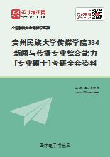 2021年贵州民族大学传媒学院334新闻与传播专业综合能力[专业硕士]考研全套资料