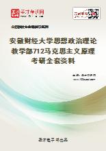 2021年安徽财经大学思想政治理论教学部712马克思主义原理考研全套资料