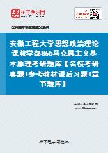 2022年安徽工程大学思想政治理论课教学部《865马克思主义基本原理》考研题库【名校考研真题+参考教材课后习题+章节题库】(2020年版)