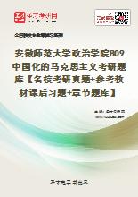 2021年安徽师范大学政治学院809中国化的马克思主义考研题库【名校考研真题+参考教材课后习题+章节题库】