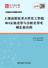 2020年上海应用技术大学化工学院803无机化学与分析化学考研全套资料