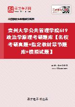 2021年贵州大学公共管理学院619政治学原理考研题库【名校考研真题+指定教材章节题库+模拟试题】