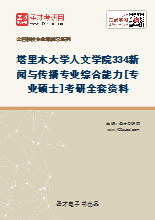 2021年塔里木大学人文学院334新闻与传播专业综合能力[专业硕士]考研全套资料