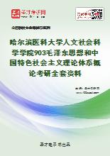 2021年哈尔滨医科大学人文社会科学学院903毛泽东思想和中国特色社会主义理论体系概论考研全套资料