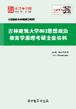2020年吉林建筑大学802思想政治教育学原理考研全套资料