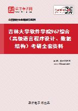 2021年吉林大学软件学院967综合(高级语言程序设计、数据结构)考研全套资料