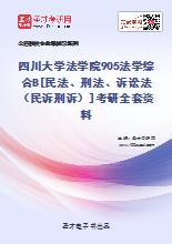 2021年四川大学法学院905法学综合B[民法、刑法、诉讼法(民诉刑诉)]考研全套资料