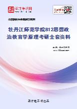 2021年牡丹江师范学院812思想政治教育学原理考研全套资料