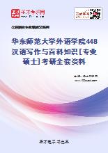 2020年华东师范大学外语学院448汉语写作与百科知识[专业硕士]考研全套资料