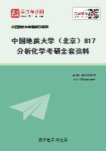 2021年中国地质大学(北京)817分析化学考研全套资料
