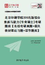 2020年北京印刷学院335出版综合素质与能力[专业硕士]考研题库【名校考研真题+相关教材课后习题+章节题库】