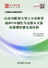 2021年山东中医药大学人文社科学院801中国化马克思主义基本原理考研全套资料