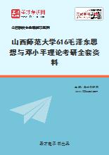 2020年山西师范大学616毛泽东思想与邓小平理论考研全套资料
