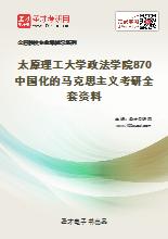 2021年太原理工大学政法学院870中国化的马克思主义考研全套资料